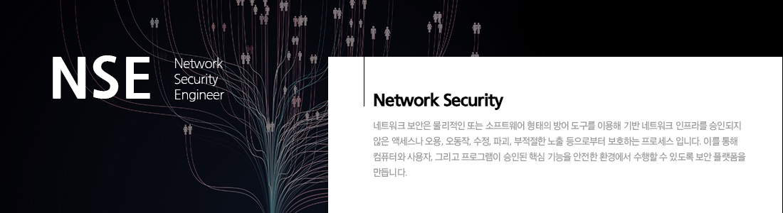 네트워크 보안 엔지니어 실무자 양성